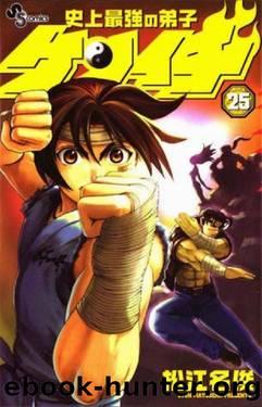 Kenichi: The Mightiest Disciple - Volume 25 by Syun Matsuena